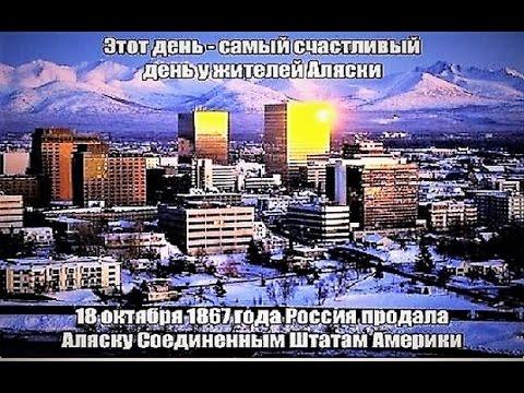 Смотреть Аляска и Чукотка. США и Россия - сравнение. USA and Russia (Alaska - Chukotka) онлайн