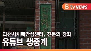 [B tv 뉴스][과천] 과천시치매안시…