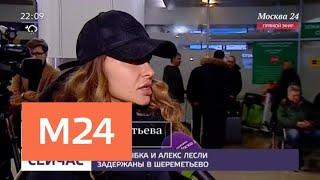 За что Рыбку и Лесли задержали в аэропорту Шереметьево - Москва 24