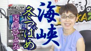 「ようこそ!ENKAの森」 第66回放送 新曲レッスン#1  西川ひとみ  「海峡冬つばめ」