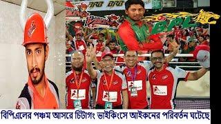 বিপিএলে বিজয়ের দল চূড়ান্ত || anamul haque bijoy chittagong vikings