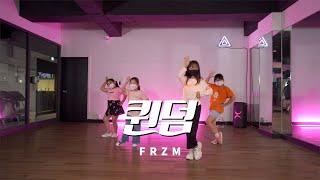 레드벨벳 - 퀸덤   키즈 방송댄스   Kids Kpop   프리즘 댄스 무용학원