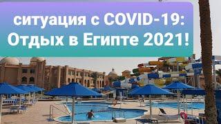 Египет 2021 Ситуация с COVID 19 самолет отели такси торговые центры