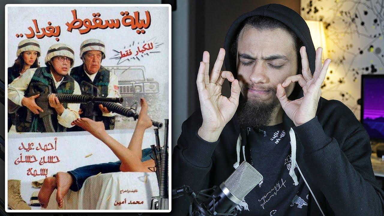 فيلم ليلة سقوط بغداد - مراجعة ومناقشة