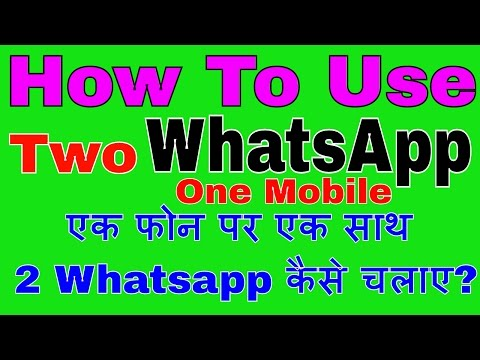 एक फोन पर एक साथ 2 Whatsapp कैसे चलाए How To Use Two WhatsApp Ek Mobile Me Do Whatsapp Kaise Chalaye