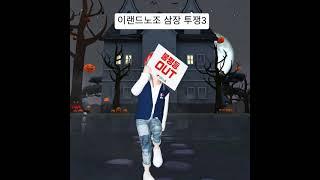전국 노동자대회 이랜드노조 삼장 투쟁 컨셉3
