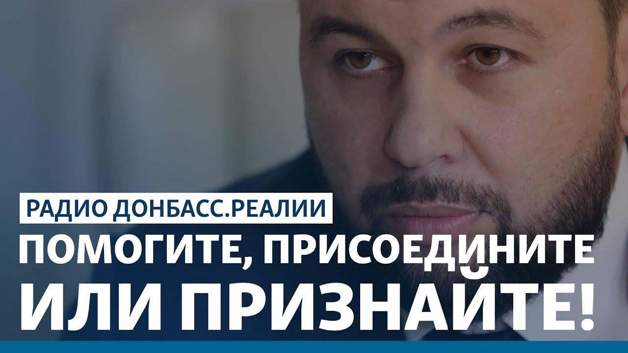 Боевики «ДНР» готовят обращение к Путину | Радио Донбасс.Реалии