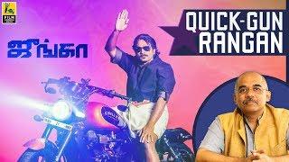 Junga Tamil Movie Review By Baradwaj Rangan | Quick Gun Rangan
