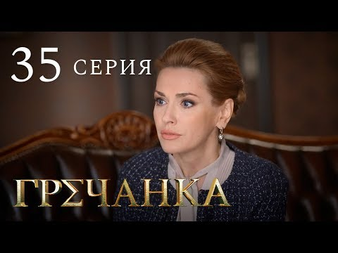 Гречанка. Сериал. Серия 35