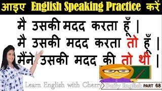 Daily English Speaking – Part 68 - English Speaking Practice - Learn English through Hindi - #Cherry