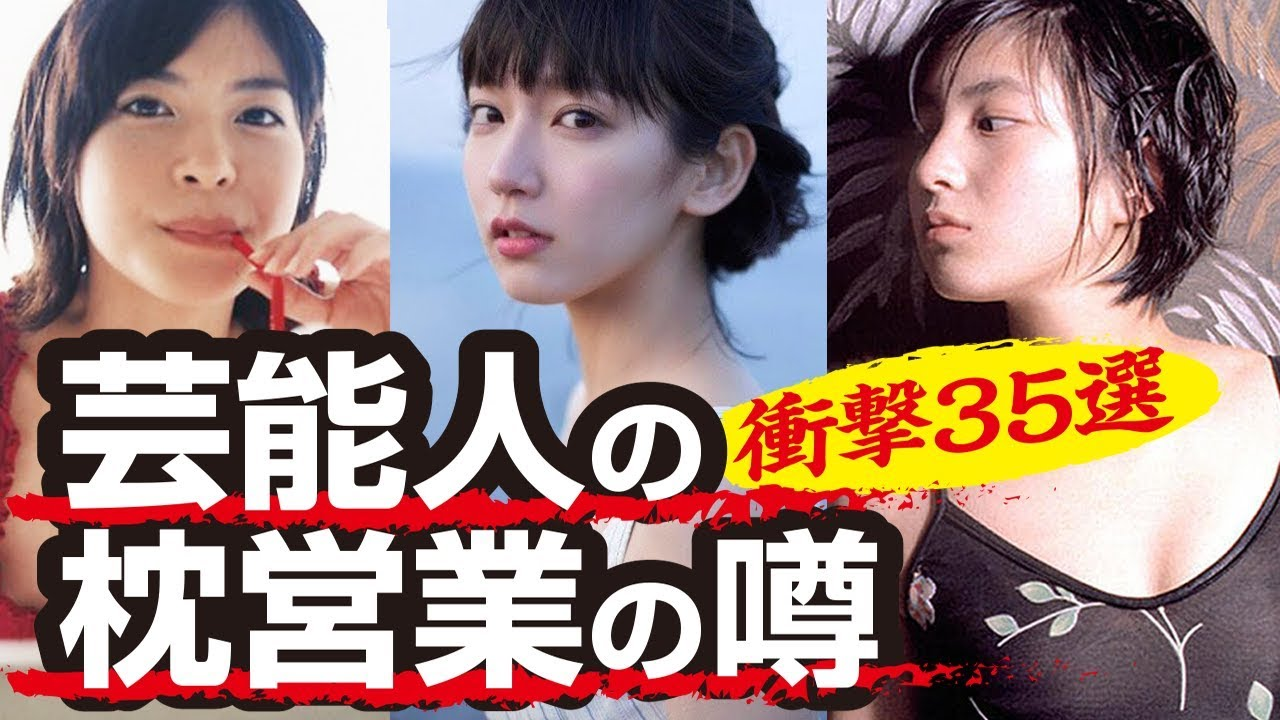 芸能人の枕営業の噂!衝撃35選【アイドル・女優・モデル等】