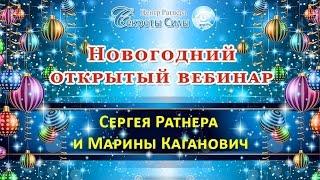 Биоэнергетика. Новогодний открытый вебинар Марины Каганович и Сергея Ратнера