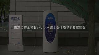 おいしい水が飲める場所-Tokyowater Drinking Station-