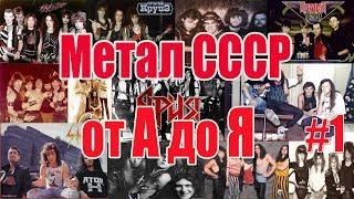 МЕЛОМАНия-Метал СССР от А до Я(часть 1 А-В)