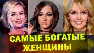 Самые богатые женщины российского шоу бизнеса