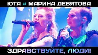 ЮТА и Марина Девятова  - Здравствуйте, люди! 12+