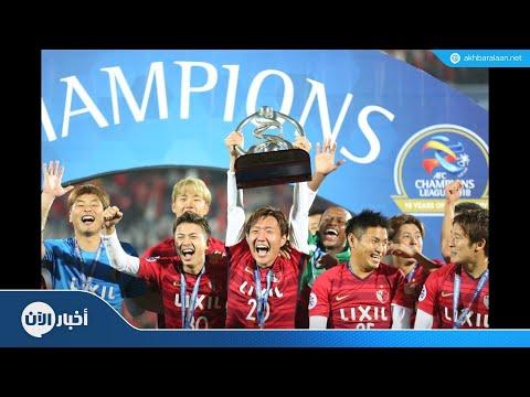كاشيما الياباني يتوج بلقب دوري أبطال آسيا  - 21:54-2018 / 11 / 10