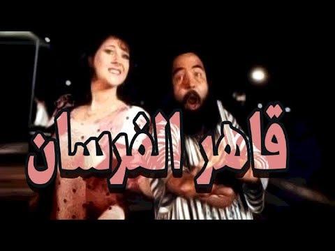 فيلم قاهر الفرسان - Qaher El Forsan Movie