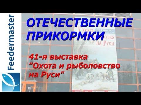 Отечественные прикормки на 41-й выставке Охота и рыболовство на Руси