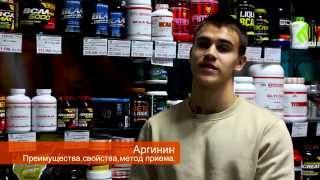 Sport Nutrition - Аргинин