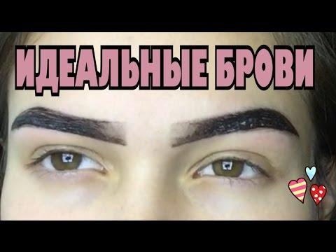 Брови 2016 | КАК ПОКРАСИТЬ КРАСКОЙ •ФОРМА