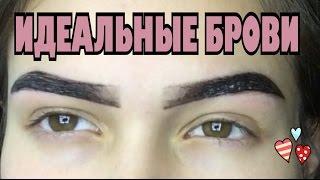 Брови 2016 | КАК ПОКРАСИТЬ КРАСКОЙ •ФОРМА(Как покрасить брови в домашних условиях и сделать идеальные брови VK: https://vk.com/id32325581 INSTAGRAM:http://instagram.com/darya_key., 2016-06-13T19:11:25.000Z)