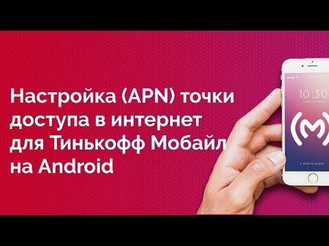 Как настроить точку доступа в интернет на Тинькофф Мобайл для Android устройств