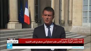 كلمة رئيس الوزراء الفرنسي مانويل فالس بعد اعتداء نيس