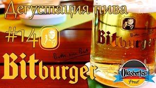 Дегустация пива #14 - немецкое пиво Bitburger Premium Beer! 18+(, 2015-09-21T09:57:40.000Z)