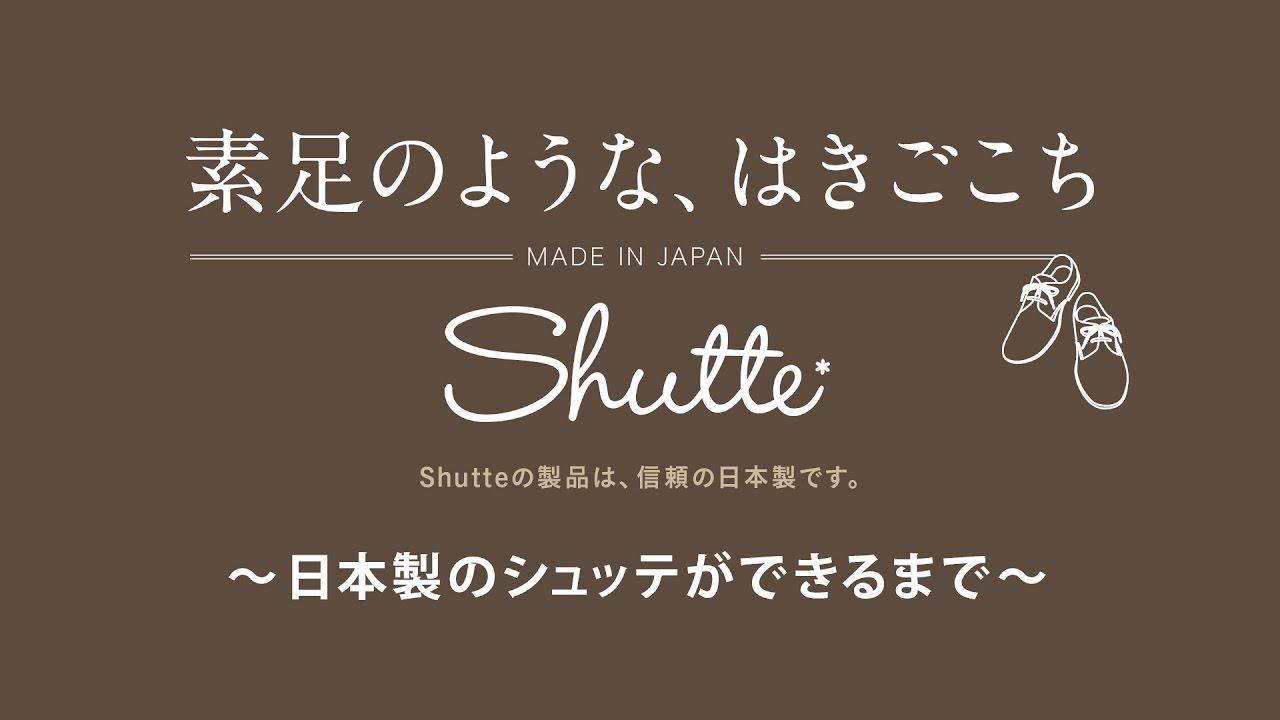 素足のような、はきごこち MADE IN JAPAN|シュッテ(Shutte)の製造工程を紹介します。
