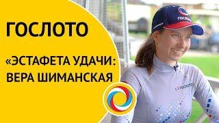 ГОСЛОТО «Эстафета удачи: Вера Шиманская»