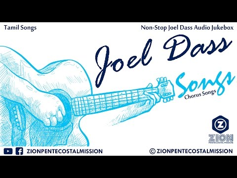 TPM Songs | Pas.Joel Dass Songs | TPM Tamil Songs | TPM Jukebox | The Pentecostal Mission |  ZPM