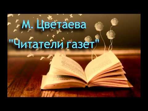 Изображение предпросмотра прочтения – АлександрКазаркин читает произведение «Читатели газет» М.И.Цветаевой