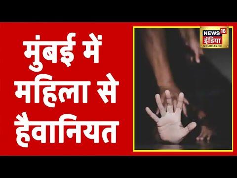 Mumbai News: 34 साल की महिला के साथ टेंपो में रेप के बाद बेरहमी से पिटाई, आरोपी गिरफ्तार