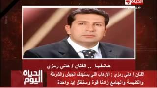 هاني رمزى: الأحداث الإرهابية دليل على سير مصر في الطريق الصحيح .. فيديو