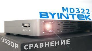 обзор проектора BYINTEK UFO P10 (MD322) NEW!  BYINTEK P10 vs. P8i