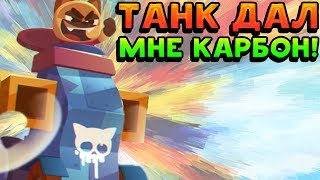 ТАНК ДАЛ МНЕ КАРБОН! - CATS: Crash Arena Turbo Stars