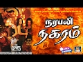 Narabali Nagaram Full Movie HD | Tamil Dubbed Horror Movies | GoldenCinema