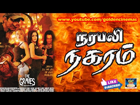 Narabali Nagaram Full Movie HD | Tamil...