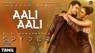 Aali Aali Tamil Song lyrics Video HD Spyder | Mahesh Babu & Rakul Preet Singh | AR Murugadoss | Harris Jayaraj