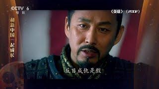 2002年华语电影票房冠军《英雄》 开启了中国商业大片时代【中国电影报道 | 20190903】