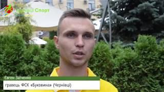 Євген Заїченко, гравець ФСК «Буковина»