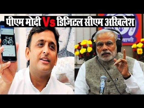 पीएम मोदी Vs डिजिटल सीएम अखिलेश यादव | PM Modi Vs Digital CM Akhilesh Yadav