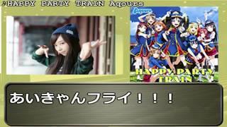 【コール】HAPPY PARTY TRAIN Aqoursビスマルク 【ラブライブ!サンシャイン!!】