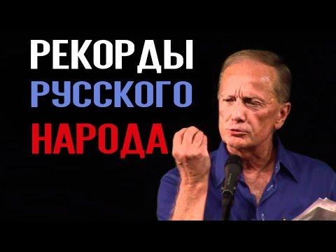 Михаил Задорнов. Книга рекордов русского народа