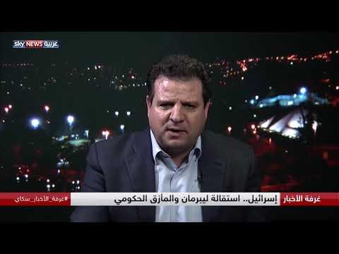 إسرائيل.. استقالة ليبرمان والمأزق الحكومي  - نشر قبل 10 ساعة