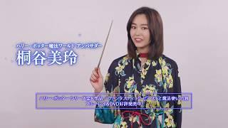 桐谷美玲のコメント付き!『ファンタスティック・ビーストと黒い魔法使いの誕生』特別予告映像