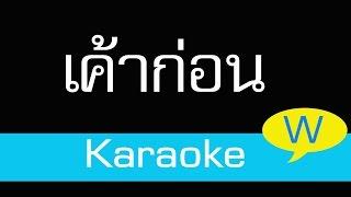 UrboyTJ - เค้าก่อน ( Rebound ) - lyrics /คาราโอเกะ ver.ผู้หญิง