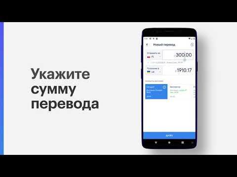 Как использовать приложение TransferGo