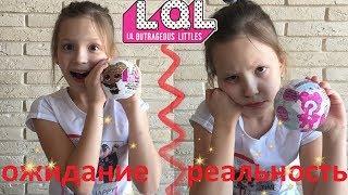 Короче говоря, кукла лол LOL ожидание и реальность